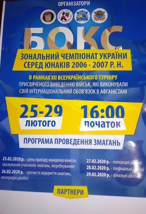 У Бердянську вчергове проведуть Всеукраїнський юнацький чемпіонат з боксу, фото-1