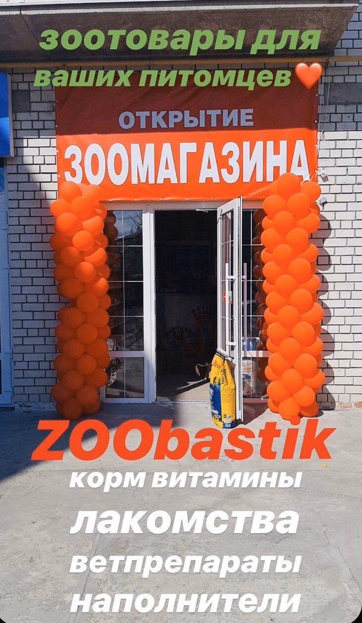 Доставка зоотоваров в Бердянске, фото-1