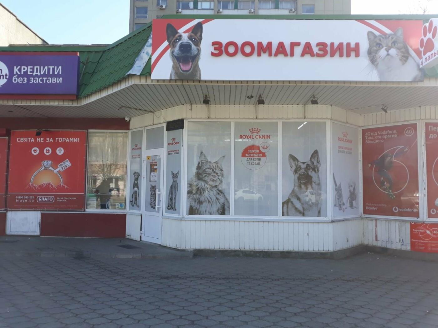 Доставка зоотоваров в Бердянске, фото-14