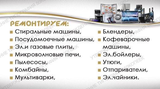 Услуги мастеров с доставкой на дом!, фото-2