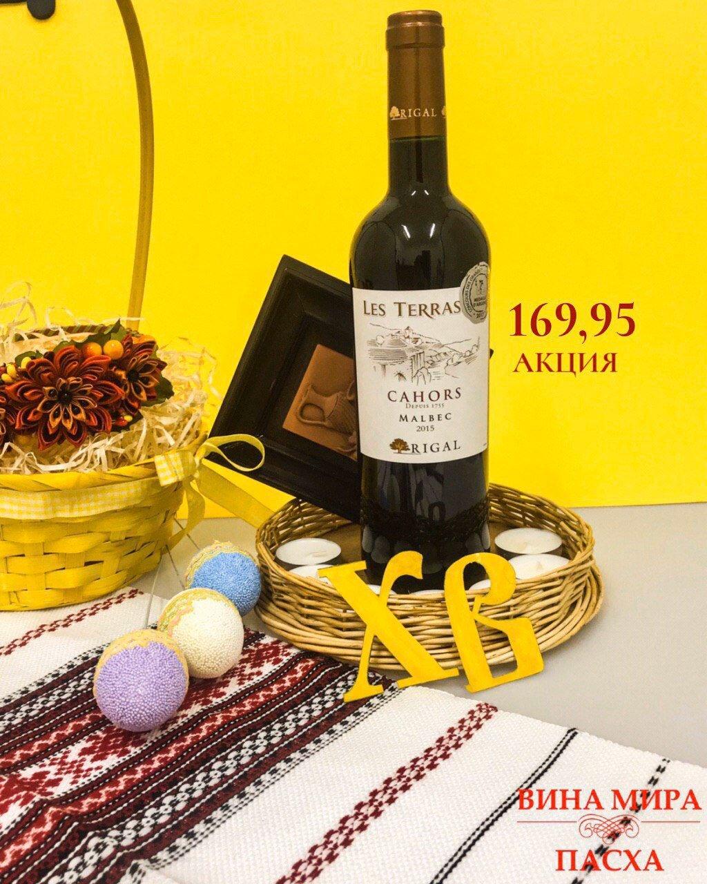 Лучшие вина к Пасхальному Воскресенью, фото-4
