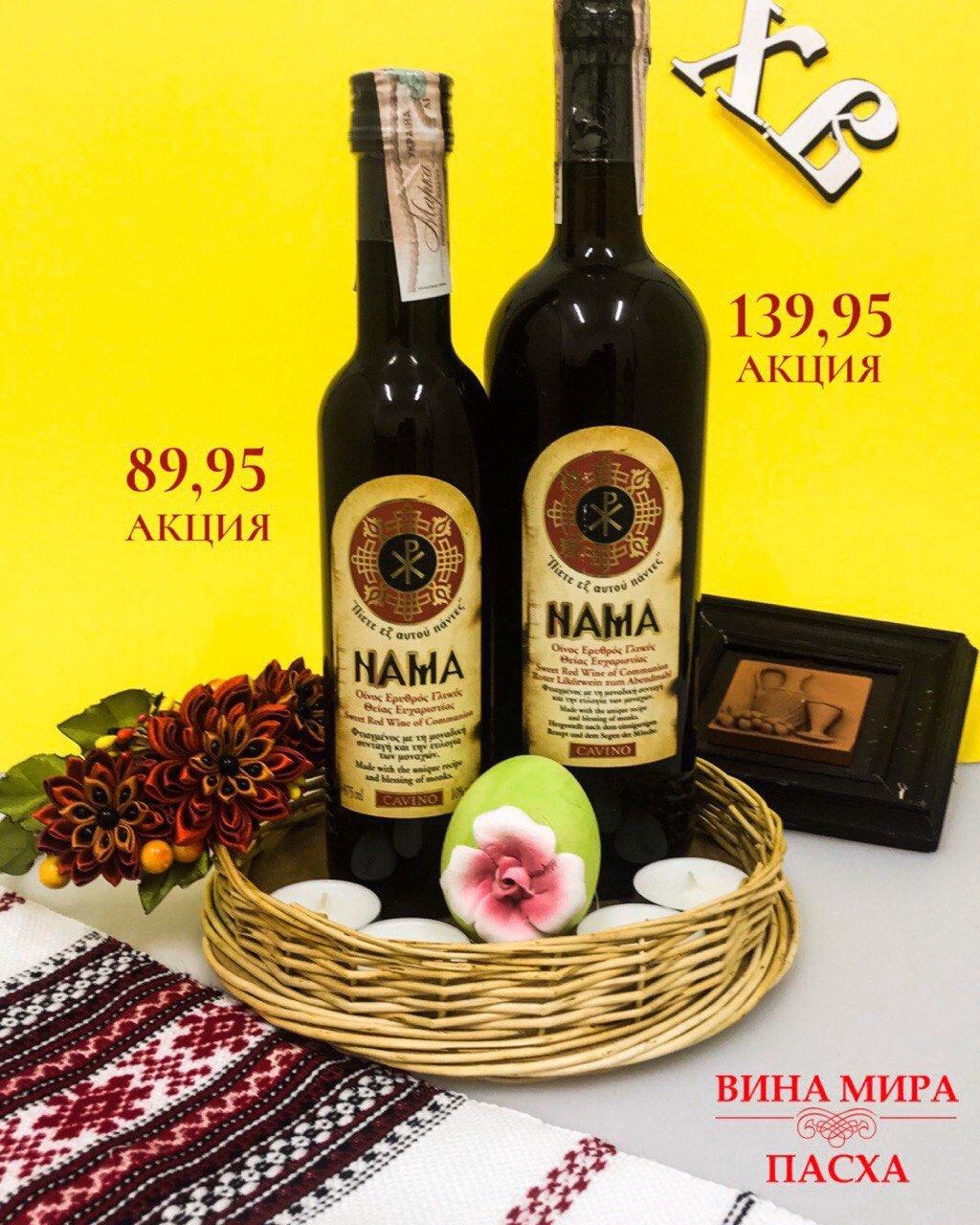 Лучшие вина к Пасхальному Воскресенью, фото-1