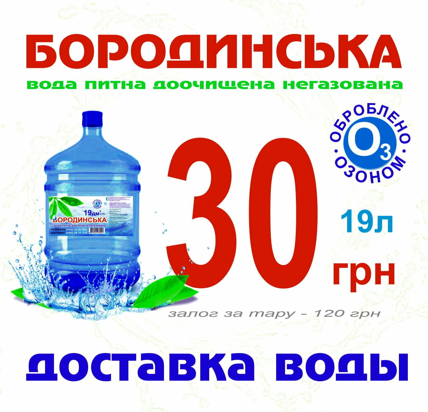 Доставка воды к вам домой!, фото-3