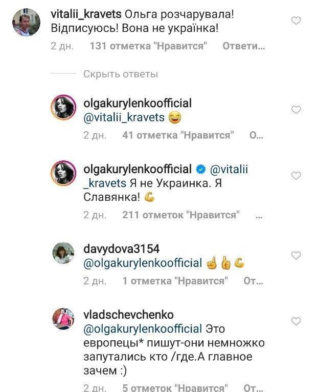 Бердянка Ольга Куриленко открестилась от своих украинских корней, фото-2