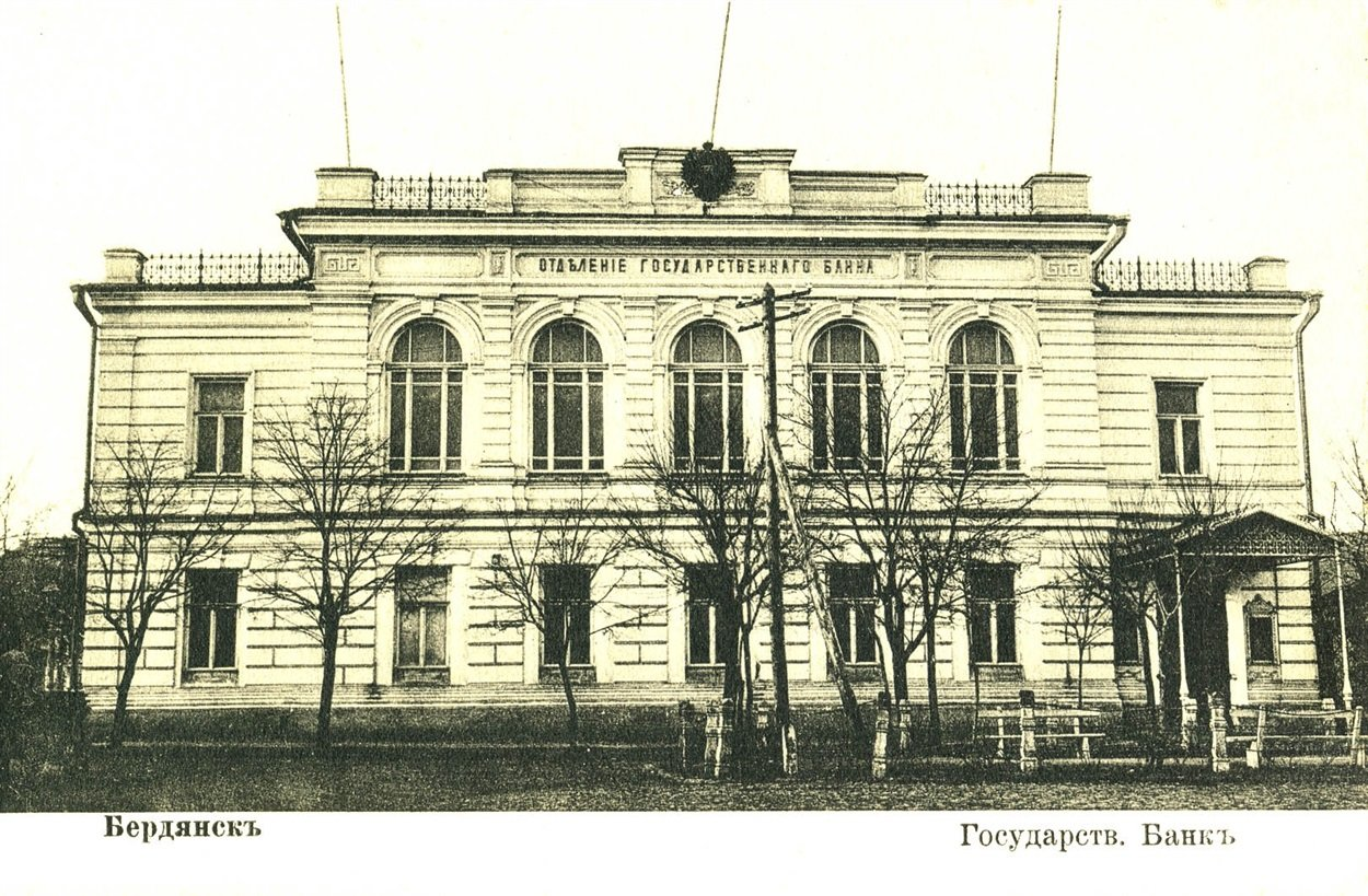 История Государственного банка в Бердянске, фото-1