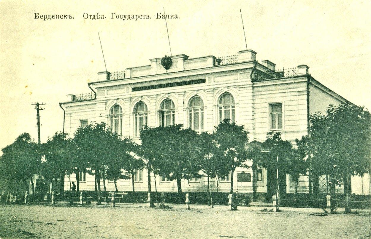История Государственного банка в Бердянске, фото-2
