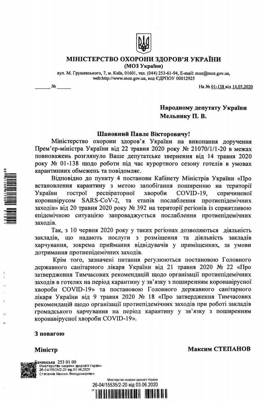 Народный депутат Павел Мельник приложил максимум усилий для открытия курортного сезона, фото-3
