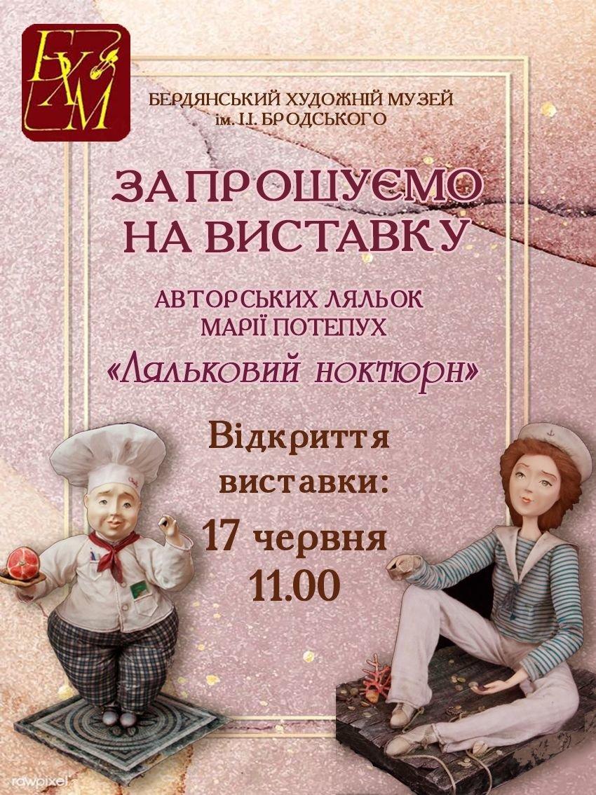 Бердянский музей Бродского приглашает на выставку авторских кукол, фото-1