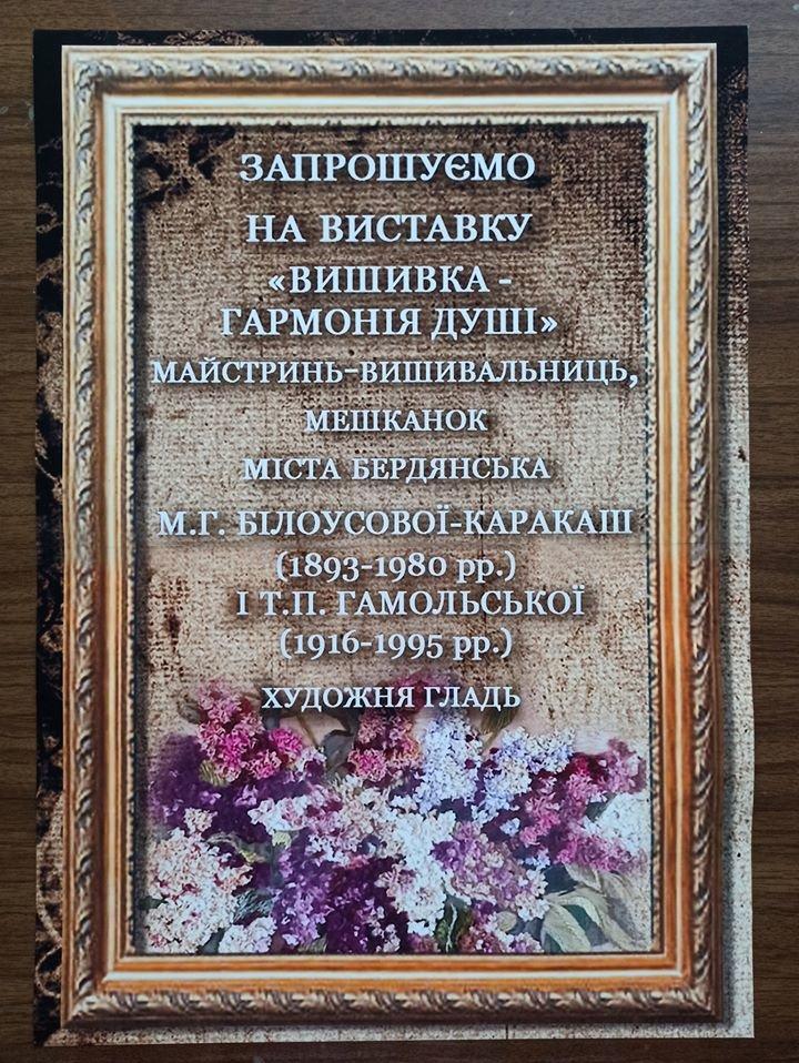 В музее Бердянска открылась выставка «Вышивка – гармония души», фото-1