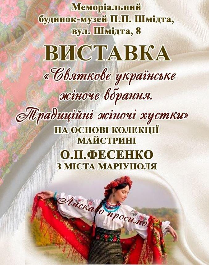 Бердянский музей Шмидта приглашает всех на выставку украинских женских платков, фото-1