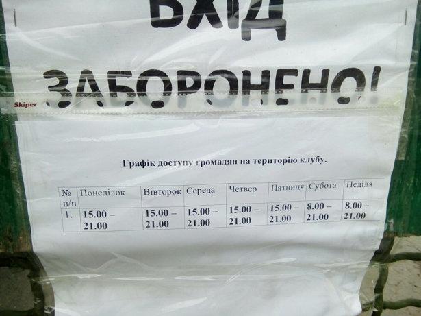 Жителям микрорайона Лиски сделали график посещения пляжа, фото-1