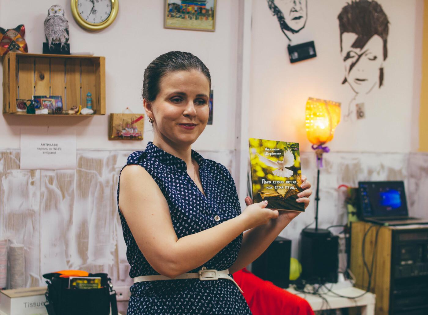 В Антикафе новую книгу презентовала поэтесса из Бердянска, фото-1, Антон Горбунов