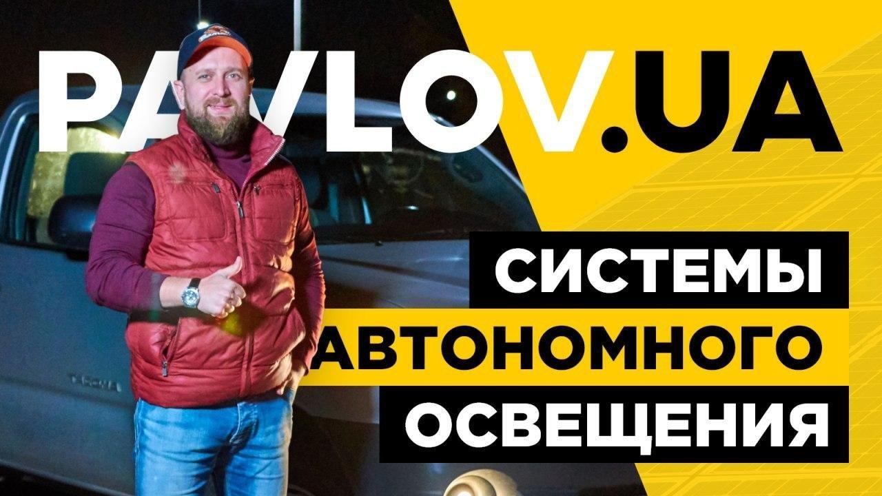Выгодное решение для территориальных громад Украины - системы автономного освещения , фото-1