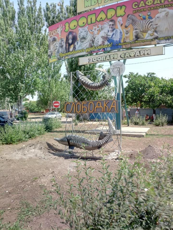 Как будет выглядеть въезд на Слободку в Бердянске?, фото-2