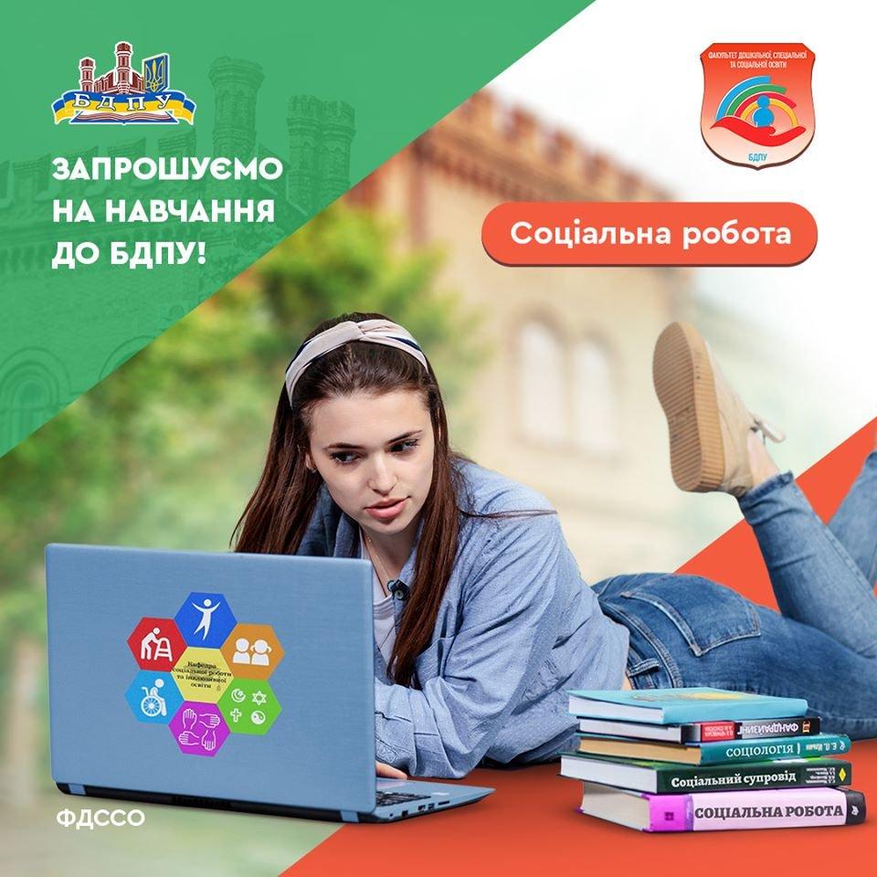 Сколько стоит обучение в университетах Бердянска, фото-7, БГПУ
