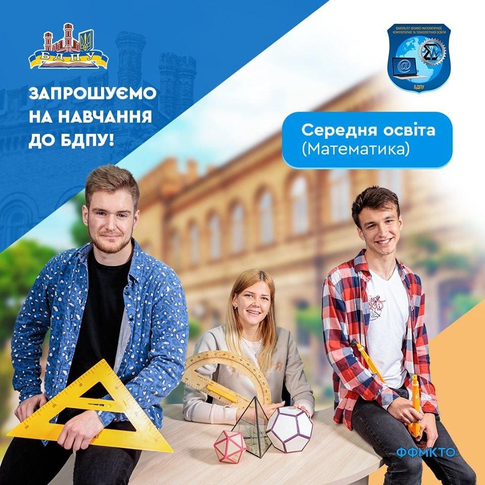 Сколько стоит обучение в университетах Бердянска, фото-8, БГПУ