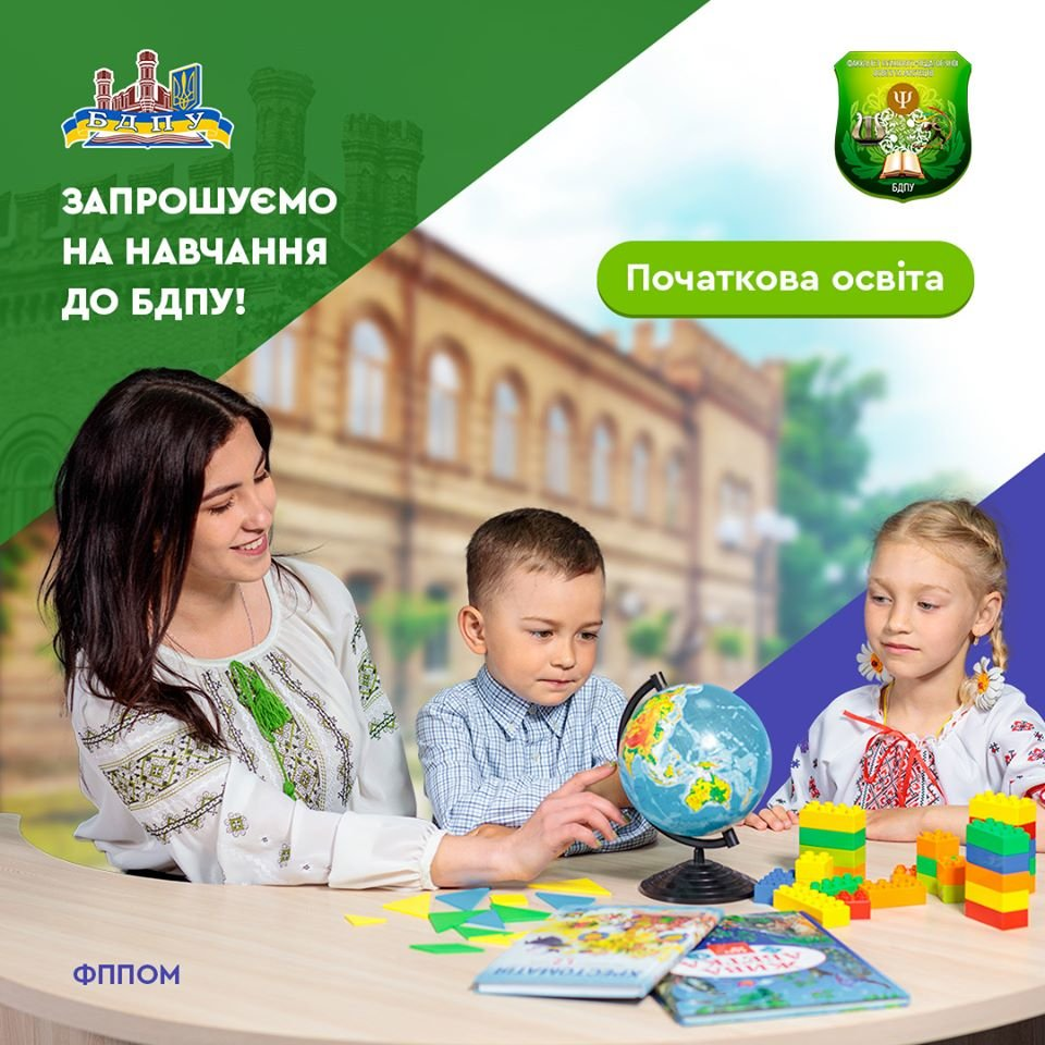 Сколько стоит обучение в университетах Бердянска, фото-14, БГПУ