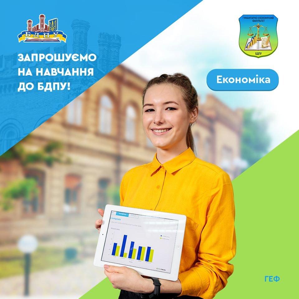 Сколько стоит обучение в университетах Бердянска, фото-16, БГПУ