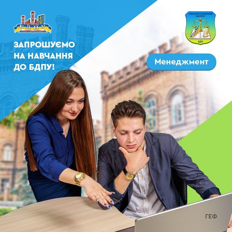 Сколько стоит обучение в университетах Бердянска, фото-17, БГПУ