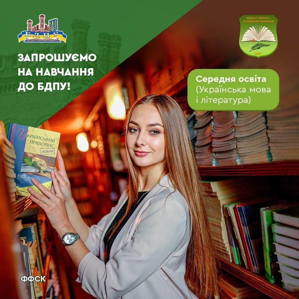 Сколько стоит обучение в университетах Бердянска, фото-23, БГПУ