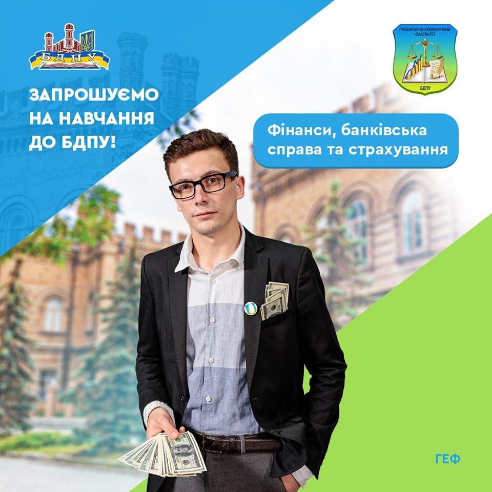 Сколько стоит обучение в университетах Бердянска, фото-20, БГПУ