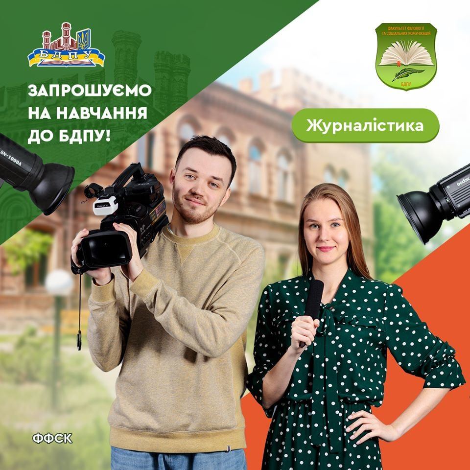 Сколько стоит обучение в университетах Бердянска, фото-19, БГПУ