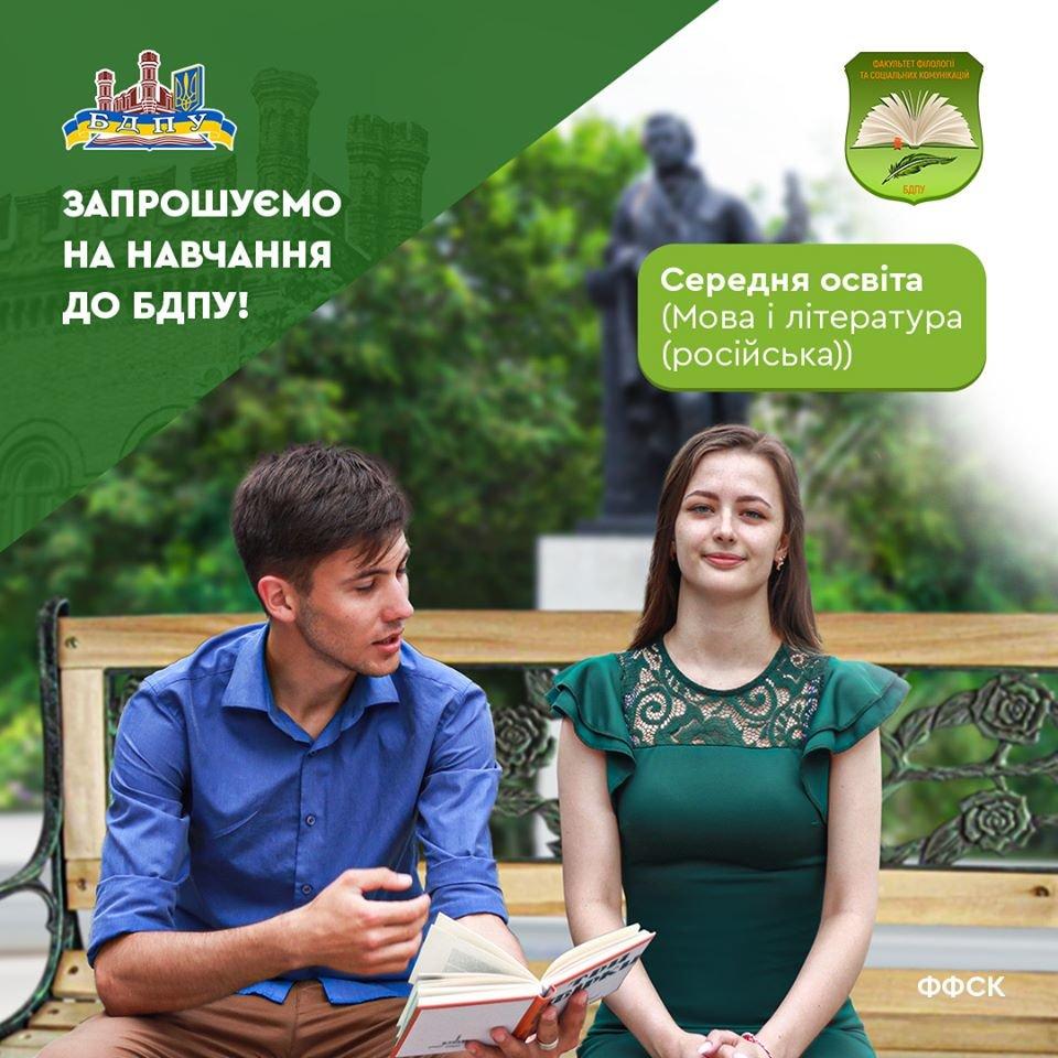 Сколько стоит обучение в университетах Бердянска, фото-18, БГПУ