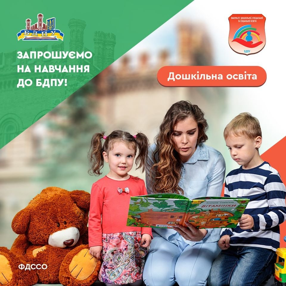 Сколько стоит обучение в университетах Бердянска, фото-24, БГПУ