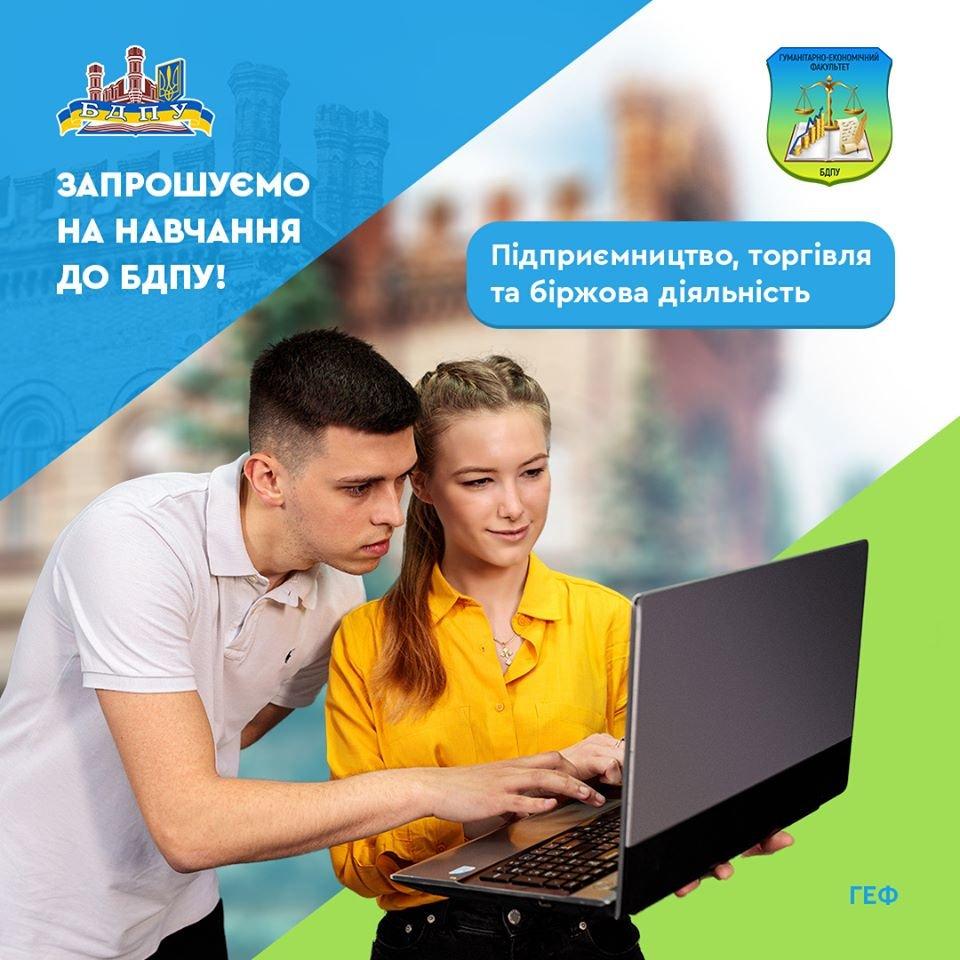 Сколько стоит обучение в университетах Бердянска, фото-25, БГПУ