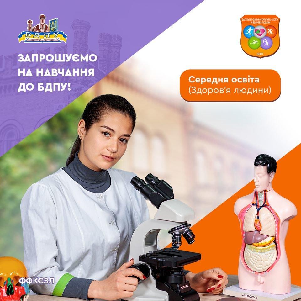 Сколько стоит обучение в университетах Бердянска, фото-27, БГПУ