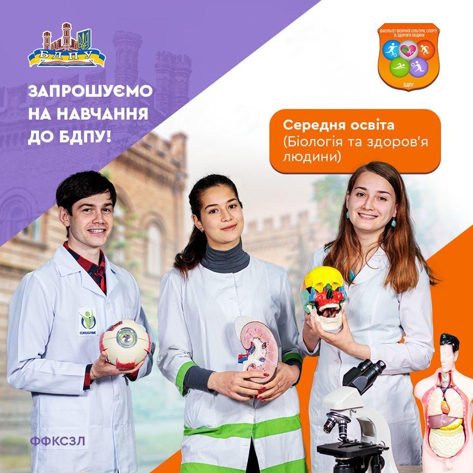 Сколько стоит обучение в университетах Бердянска, фото-30, БГПУ