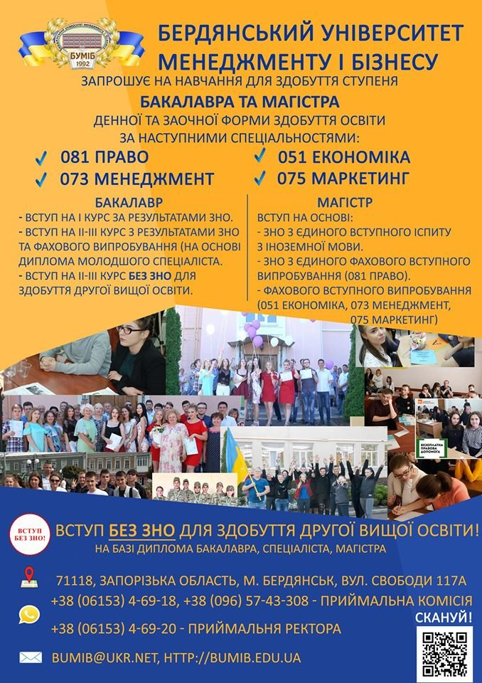 Сколько стоит обучение в университетах Бердянска, фото-36