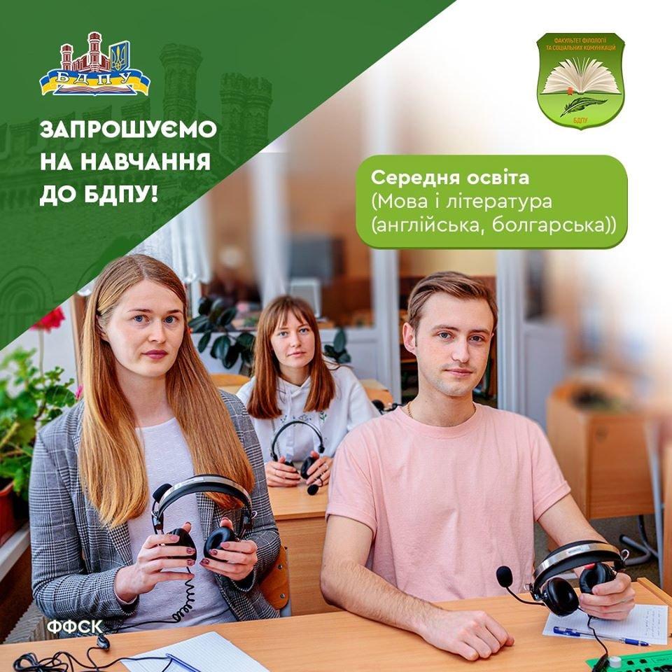 Сколько стоит обучение в университетах Бердянска, фото-5, БГПУ