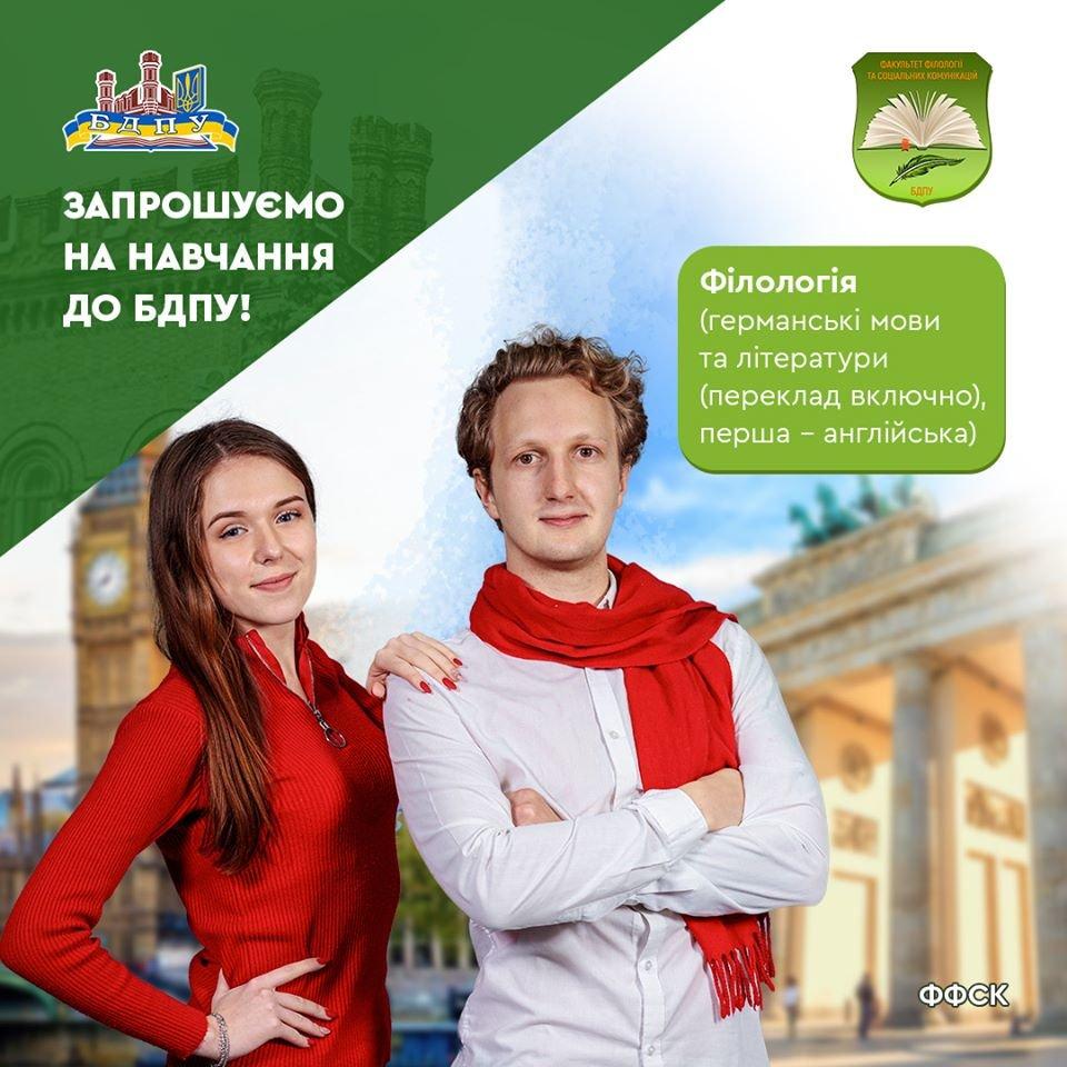 Сколько стоит обучение в университетах Бердянска, фото-6, БГПУ