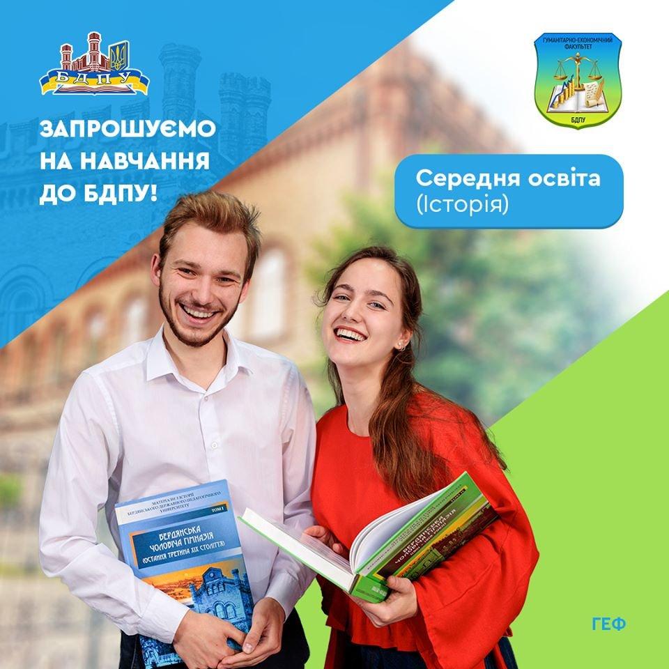 Сколько стоит обучение в университетах Бердянска, фото-11, БГПУ