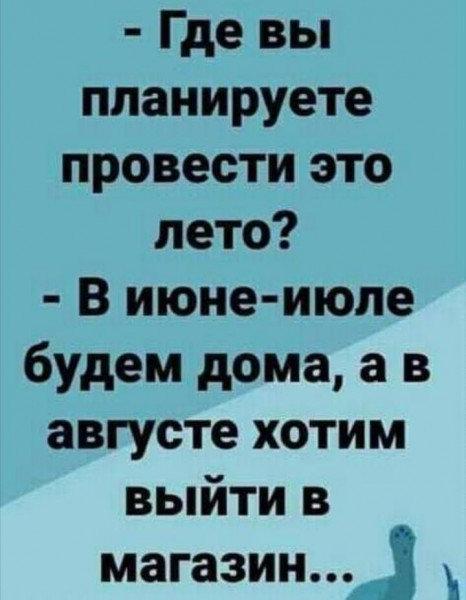 Карантин - не помеха веселью. Подборка смешных картинок о Бердянске и отдыхе 2020, фото-11