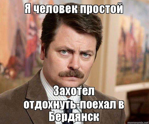 Карантин - не помеха веселью. Подборка смешных картинок о Бердянске и отдыхе 2020, фото-1