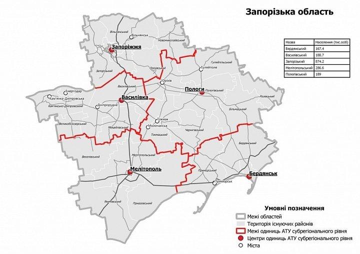 Какие районы будут в Запорожской области?, фото-1