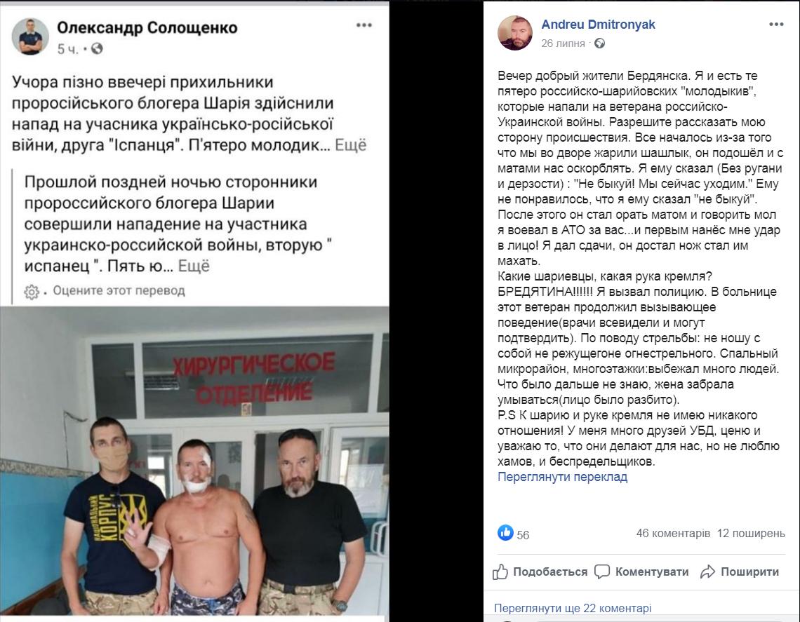 В Бердянске бывшего военнослужащего избили и ранили из пневматического пистолета , фото-2