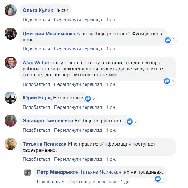 Бердянцы жалуются на работу Назар CityBot