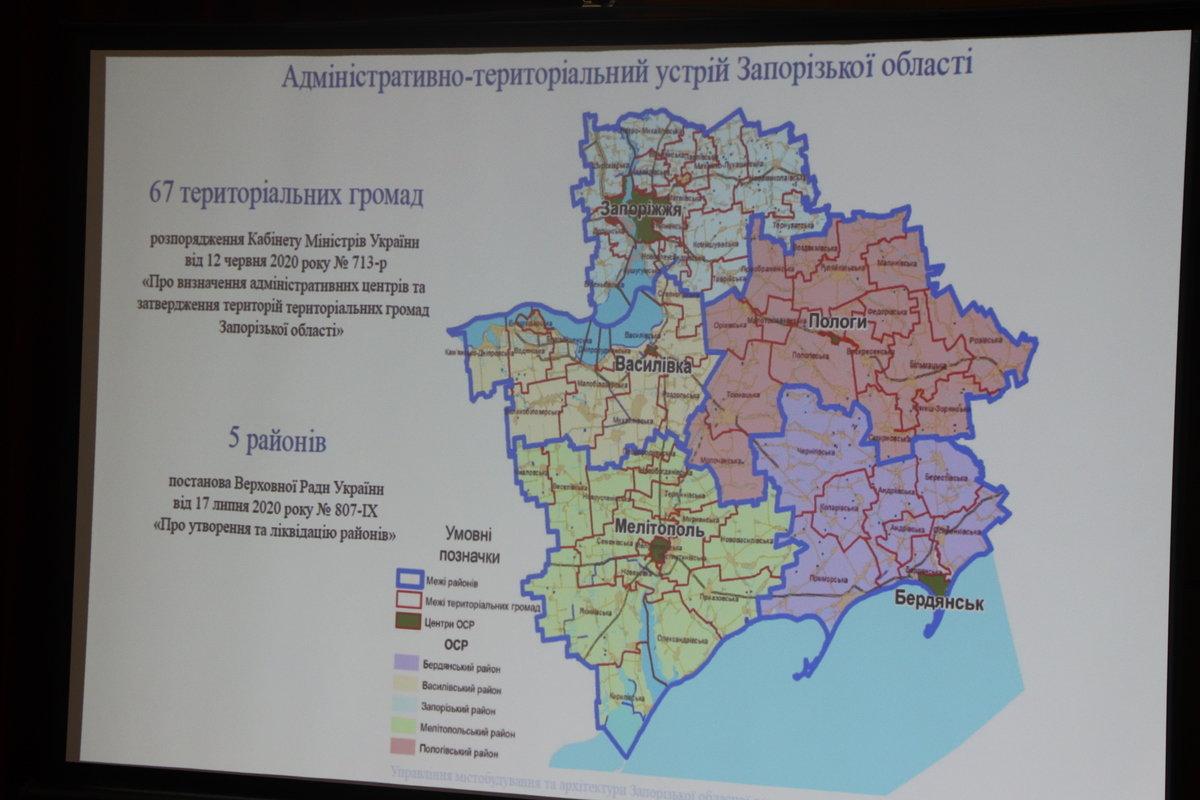 Глава Запорожской ОГА: изменение районов не ухудшит качество предоставления услуг, фото-2