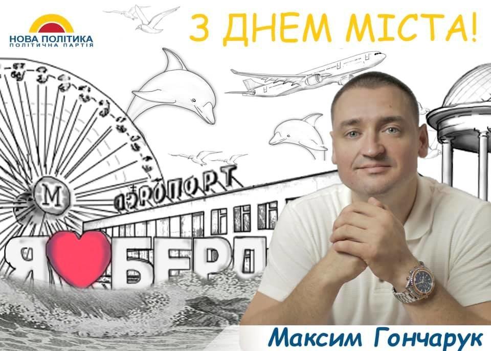 Поздравление с Днем города от Максима Гончарука, фото-1