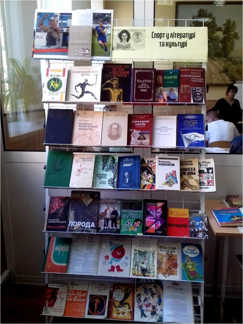 Міжнародна наукова конференція  «Citius, Altius, Fortius!»: феномен спорту в літературі та культурі», фото-7