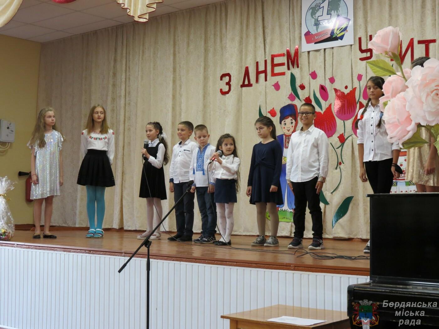Бердянские учителя получили награды и подарки, фото-1
