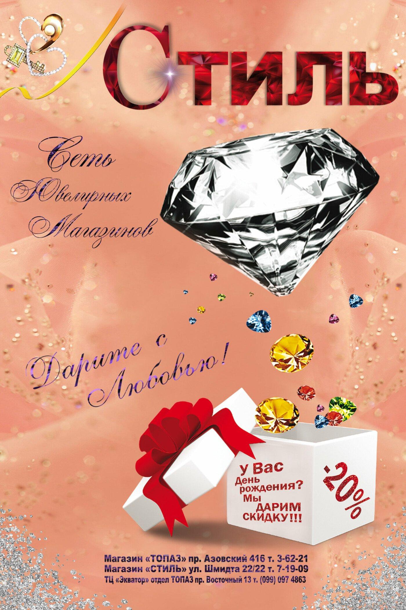 Подборка подарков на 8 марта от сайта 06153.сom.ua, фото-140