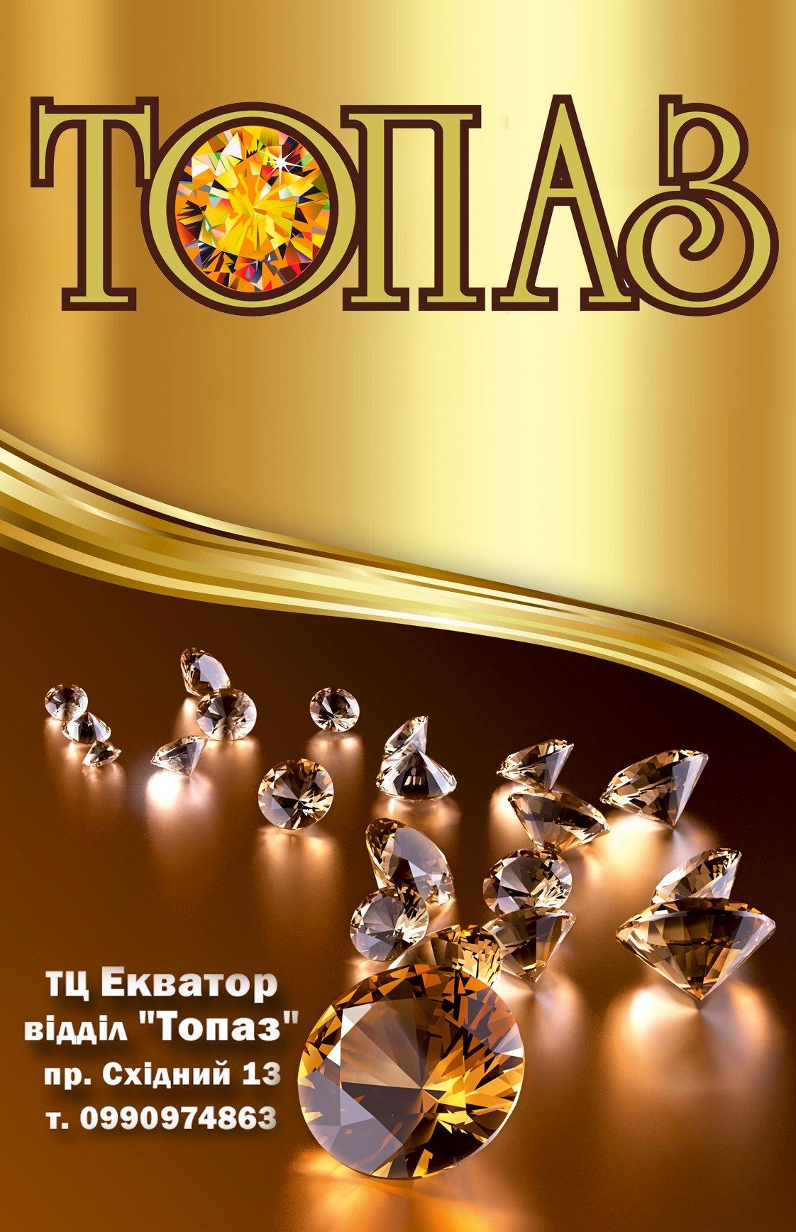 Подборка подарков на 8 марта от сайта 06153.сom.ua, фото-137
