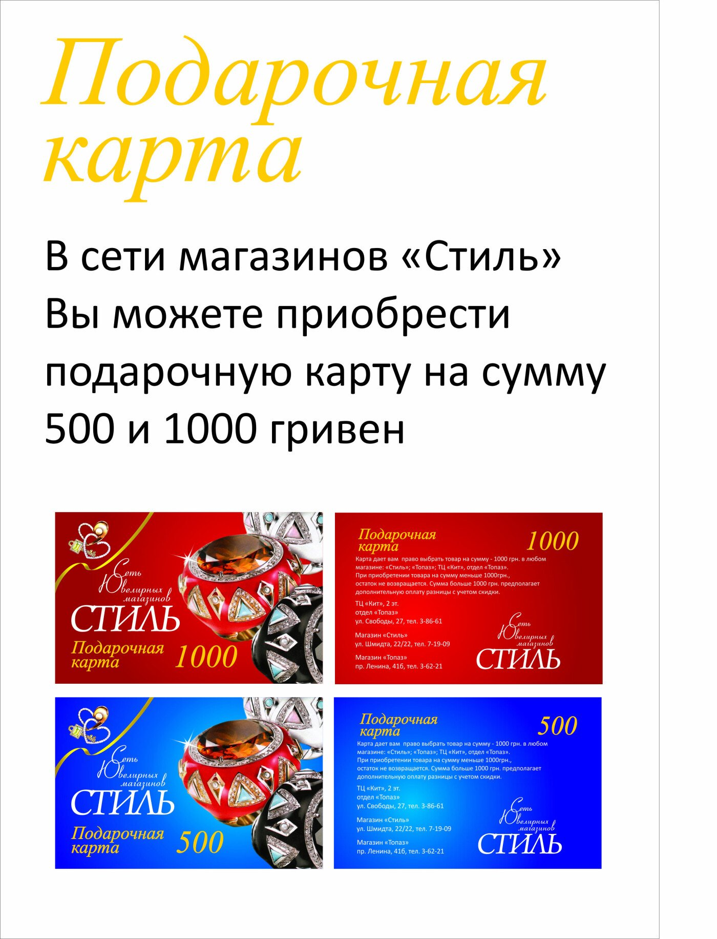 Подборка подарков на 8 марта от сайта 06153.сom.ua, фото-142