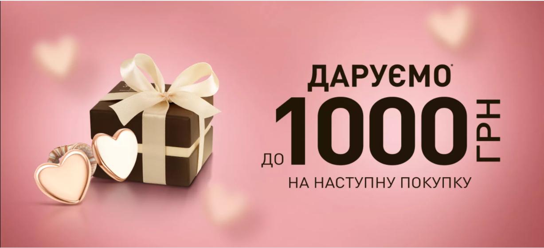 Подборка подарков на 8 марта от сайта 06153.сom.ua, фото-40