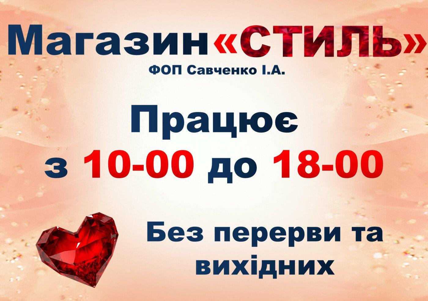 Подборка подарков на 8 марта от сайта 06153.сom.ua, фото-143