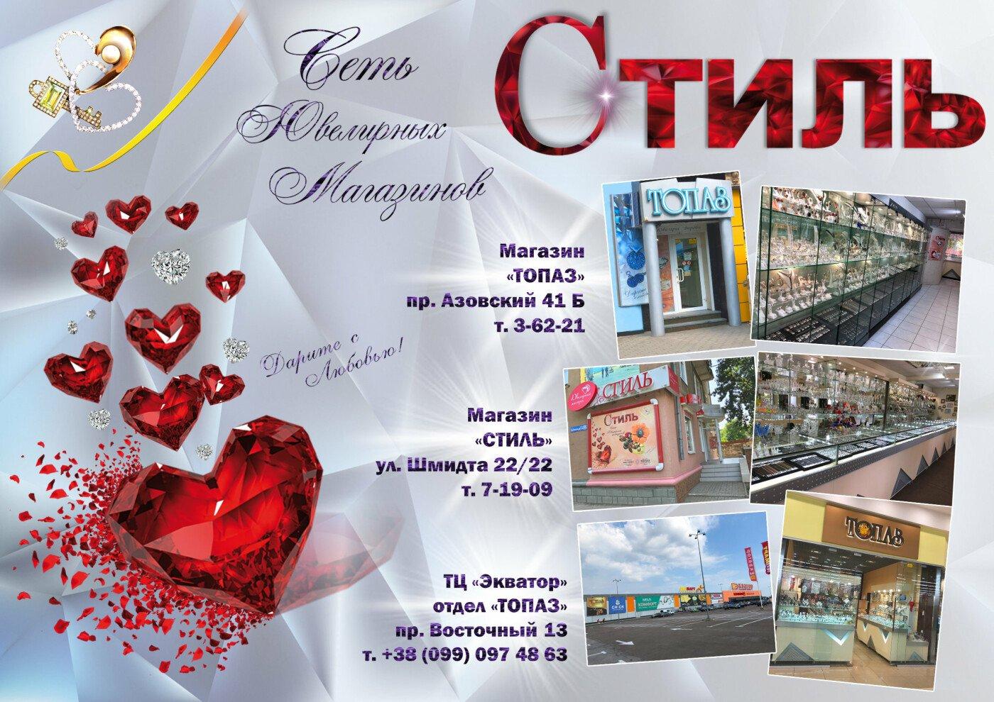 Подборка подарков на 8 марта от сайта 06153.сom.ua, фото-135